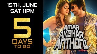 Amar Akbhar Anthoni | 5 Days To Go | Ravi Teja, Ileana D'Cruz | Releasing 15th June Sat 11 PM