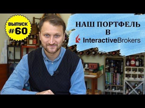 Влог №60: Что входит в наш портфель Interactive Brokers?