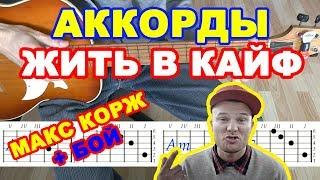 Жить в кайф Аккорды ♪ Макс Корж ♫ Разбор песни на гитаре 🎸 Бой Текст