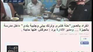 مدير مدرسة يقيم حفلة 'كشري' للمعلمين.. (فيديو)