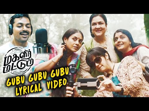 Gubu Gubu Gubu Song Lyrics From Magalir Mattum