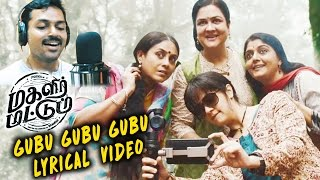 Magalir Mattum 2017 Songs Lyrics Video HD | Ghibran, Bramma, Jyotika, Suriya