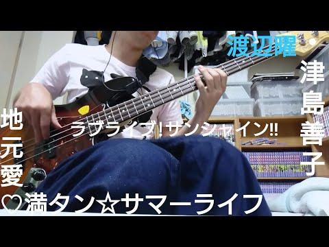 地元愛♡満タン☆サマーライフ/渡辺曜 津島善子(ラブライブ!サンシャイン!!)ベースで弾いてみた
