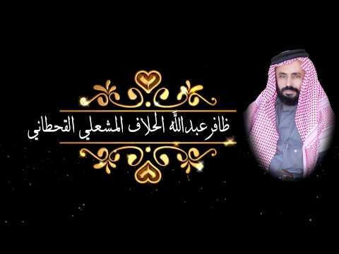 حفل زواج ظافرعبدالله الحلاف المشعلي القحطاني