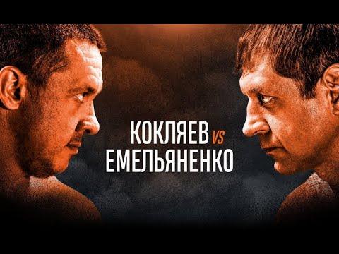 Александр Емельяненко после боя о Кокляеве!