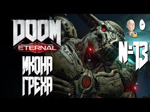Финал на Кошмаре! Сражение с Иконой греха! | Doom Eternal #13