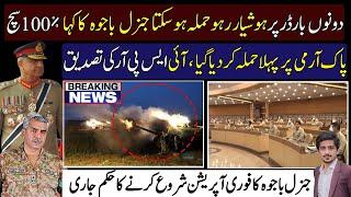 Breaking! Pakistan Army Jawan's Facing New Development As Press Release By DG ISPR About Turbat