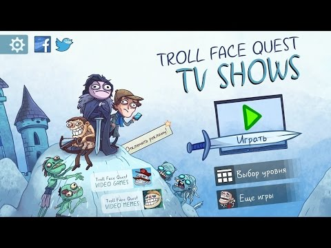 Полное прохождение игры - Troll Quest TV Shows (1-35 уровень) - на Android/IOS(1080p)