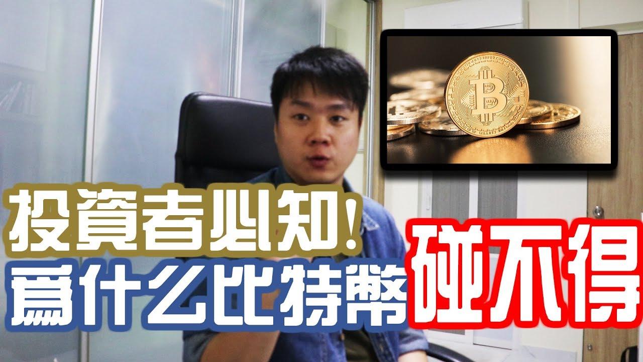 比特幣 | 虛擬貨幣 | 不能碰的原因 | bitcoin | 投資入門 | 投資新手 | 比特币 | 投資必知 | Chris TV / 生活大小事
