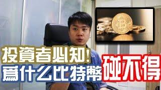 比特幣   虛擬貨幣   不能碰的原因   bitcoin   投資入門   投資新手   比特币   投資必知   Chris TV / 生活大小事