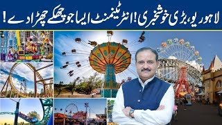 Best Entertainment Ever is coming to Lahore | Lahore News HD