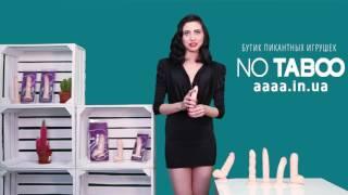 Секс шоп Украина - обзор секс игрушек от NO TABOO. Реалистичные фаллоимитаторы BEING.
