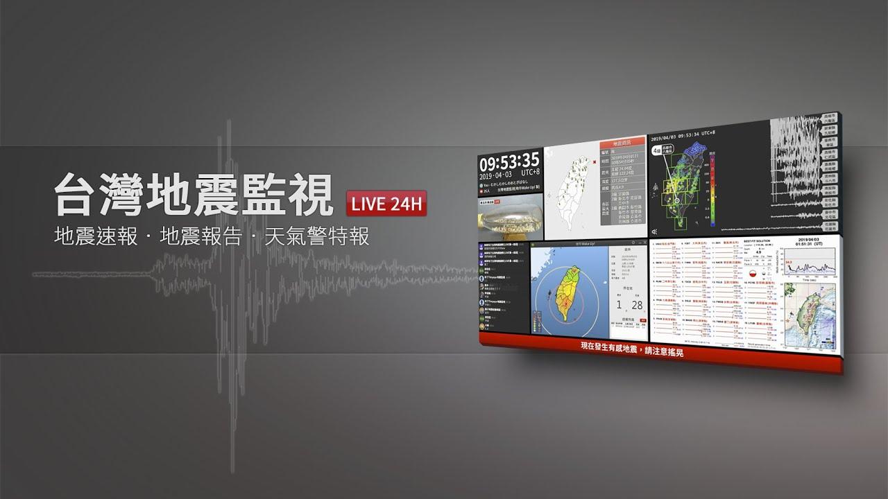 速報 名古屋 地震 愛知県西部の地震 2021年2月18日3時58分頃発生