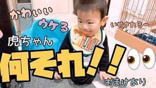 虎ちゃんが新しい芸を習得しました! どこで覚えたのでしょう、、、(笑) 【おまけあり】 #生後10ヶ月 #赤ちゃん #びっくり.