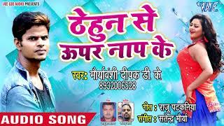 Thehun Se Uper Naap Ke - Moryawanshi Deepak D.K - Bhojpuri Hit Songs 2018 New