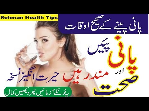 Drinking water benefits in urdu | water benefits for health | Rehman Health Tips