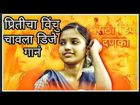 Tuzya priticha vinchu mala chavla ( FANDRY MOVIE ) Marathi dj song BY NS PRODUCTION