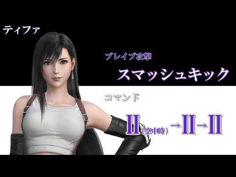 Dissidia Final Fantasy Nt Dlc Character Tifa Lockhart From
