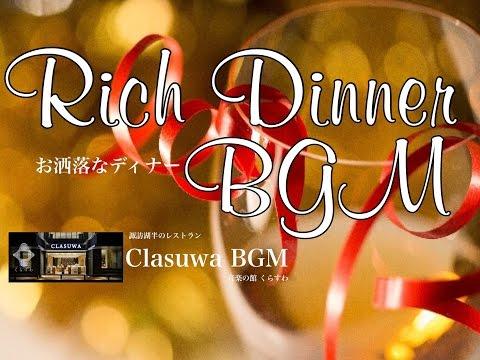 36c0ffa0f4862 お洒落ディナーBGM〜Dinner BGM