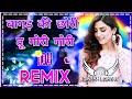💞Bagad Ki Chori💖Old Hr Dj Remix |💘 बागड़ की छोरी तू गोरी गोरी |💕 Dinesh Loharu | Viral Dj Song 2020