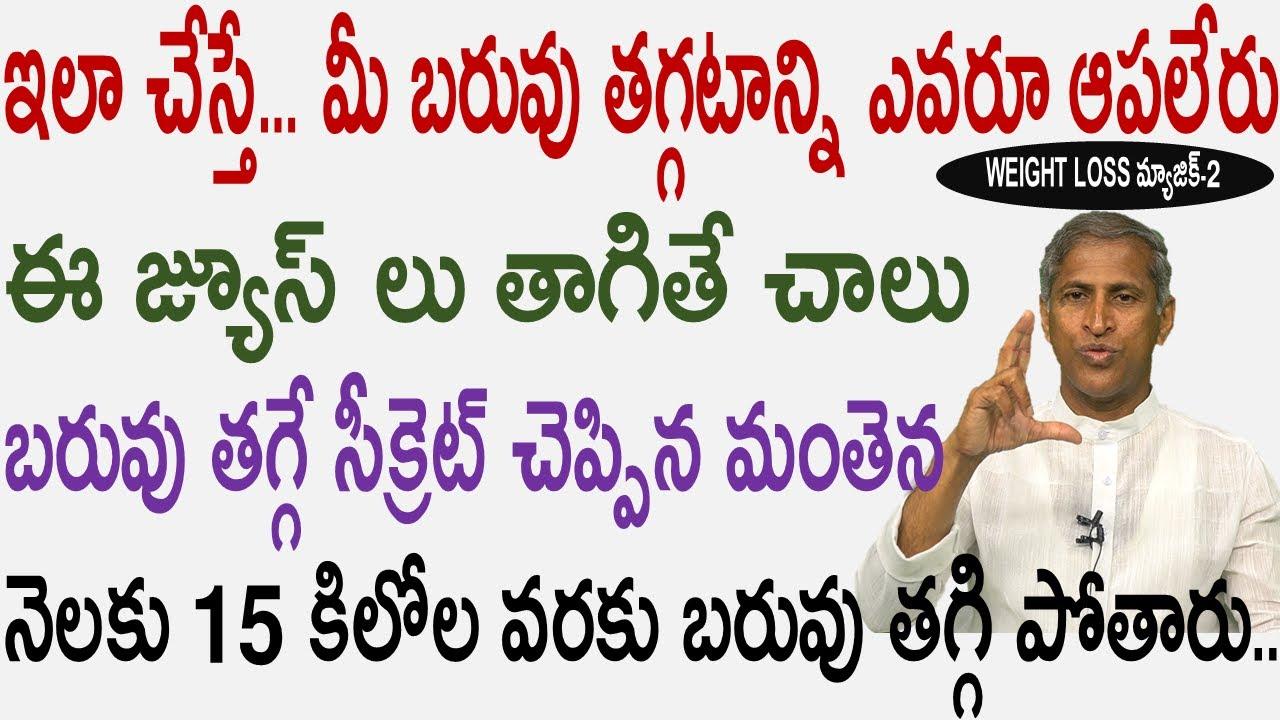 ఇక మీ బరువు తగ్గటాన్ని ఎవరూ ఆపలేరు|best diet for weight loss|Manthena Satyanarayana|HealthMantra|
