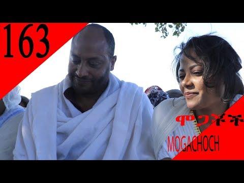 mogachoch-ebs-latest-series-drama-s07e163-part-163