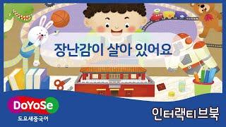 [어린이 중국어 동화] 장난감이 살아 있어요  l 인터…