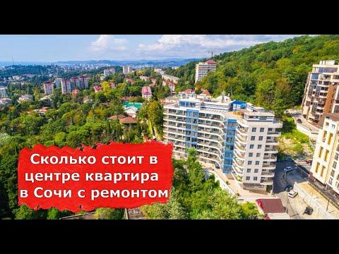 🔴🔴Элитная недвижимость в Сочи.КВАРТИРА С РЕМОНТОМ.Квартира 144 метра.Курортный проспект в Сочи.