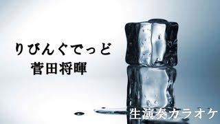 【菅田将暉】りびんぐでっど 生演奏カラオケ