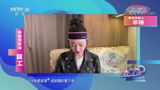 [希望搜索词]宋轶为大家分享复工必备的消毒产品| CCTV综艺