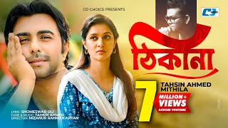 Thikana | ঠিকানা | Tahsin | Mithila | Apurba | Mizanur Aryan | Official Drama Video | Bangla Song