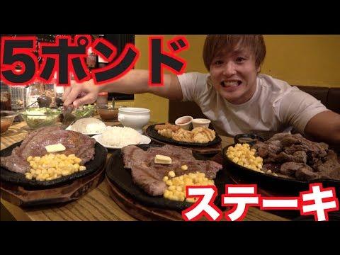 深夜にいきなりステーキ!!10万円分食べきるまで大食いしたら過酷すぎた。【2kg大食い】