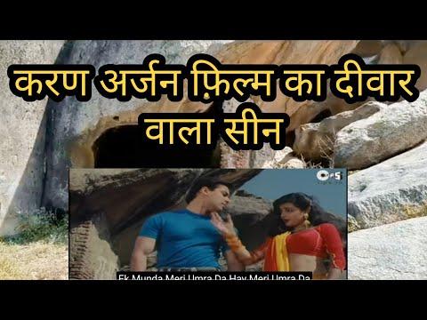 करण अर्जुन फिल्म की दीवार  ! Karan Arjun movie shooting location ! #karanarjun