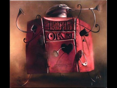Агата Кристи - Опиум (1995). Весь альбом