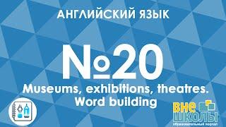 Онлайн-урок ЗНО. Английский язык №20. Museums, theatres/Word building