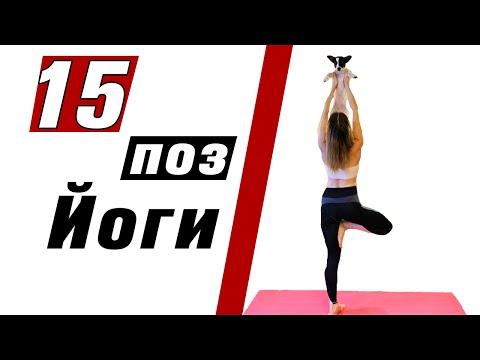 15 самых эффективных поз в йоге, которые помогут улучшить ваше тело
