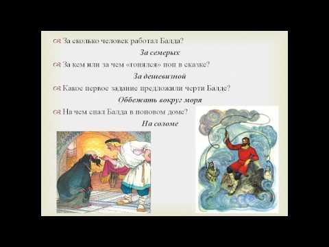 Игра викторина по сказкам АС Пушкина