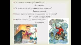 Викторина по сказкам А С Пушкина