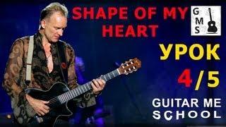 SHAPE OF MY HEART by Sting на гитаре - видео урок 4/5 / TUTORIAL with tabs Как играть на гитаре
