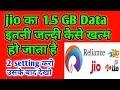 jio 1.5 GB data itni jaldi kya khatam ho jata hai How To Save 50% Jio 1.5gb data (Hindi) || jio use