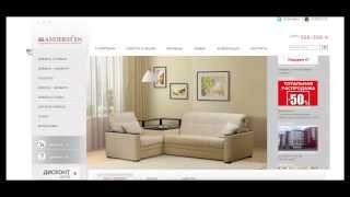 где купить диван андерссен и как получить скидку(http://www.anderssen.ru/, 2013-06-10T15:13:09.000Z)