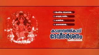 കടപ്പറമ്പത്തുകാവ് ദേവീദര്ശനം | KADAPPARAMBATH KAVU DEVEE DHARSHANAM | Hindu Devotional Songs