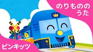 きしゃ | 汽車のうた | のりものの歌 | ピンキッツ童謡