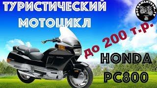 Туристический мотоцикл за 200 тысяч!!! Honda Pacific Coast 800!!