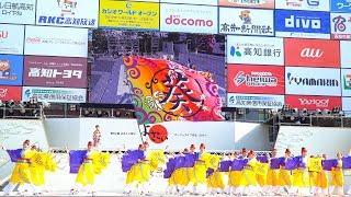 2017年8月12日(土) 第64回高知よさこい祭り 全国大会 中央公園会場.