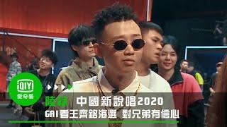 《中國新說唱2020》GAI默看王齊銘海選 對兄弟有信心微笑離開 愛奇藝台灣站