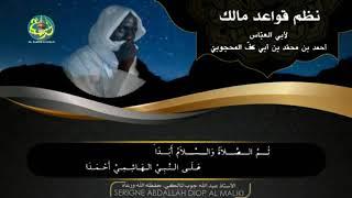 Nadhm Qawaid Malik (Règles de Fiqh) - Leçon - Lesson 1. Introduction | S. Abdallahi Diop Al Maliki