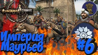 Total War: ROME 2 с модом Divide et Impera - Империя Маурьев #6