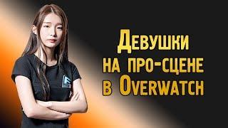 Девушки на про-сцене в Овервотч   Профессиональные девушки Overwatch