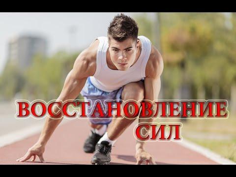 Восстановление силы мышц